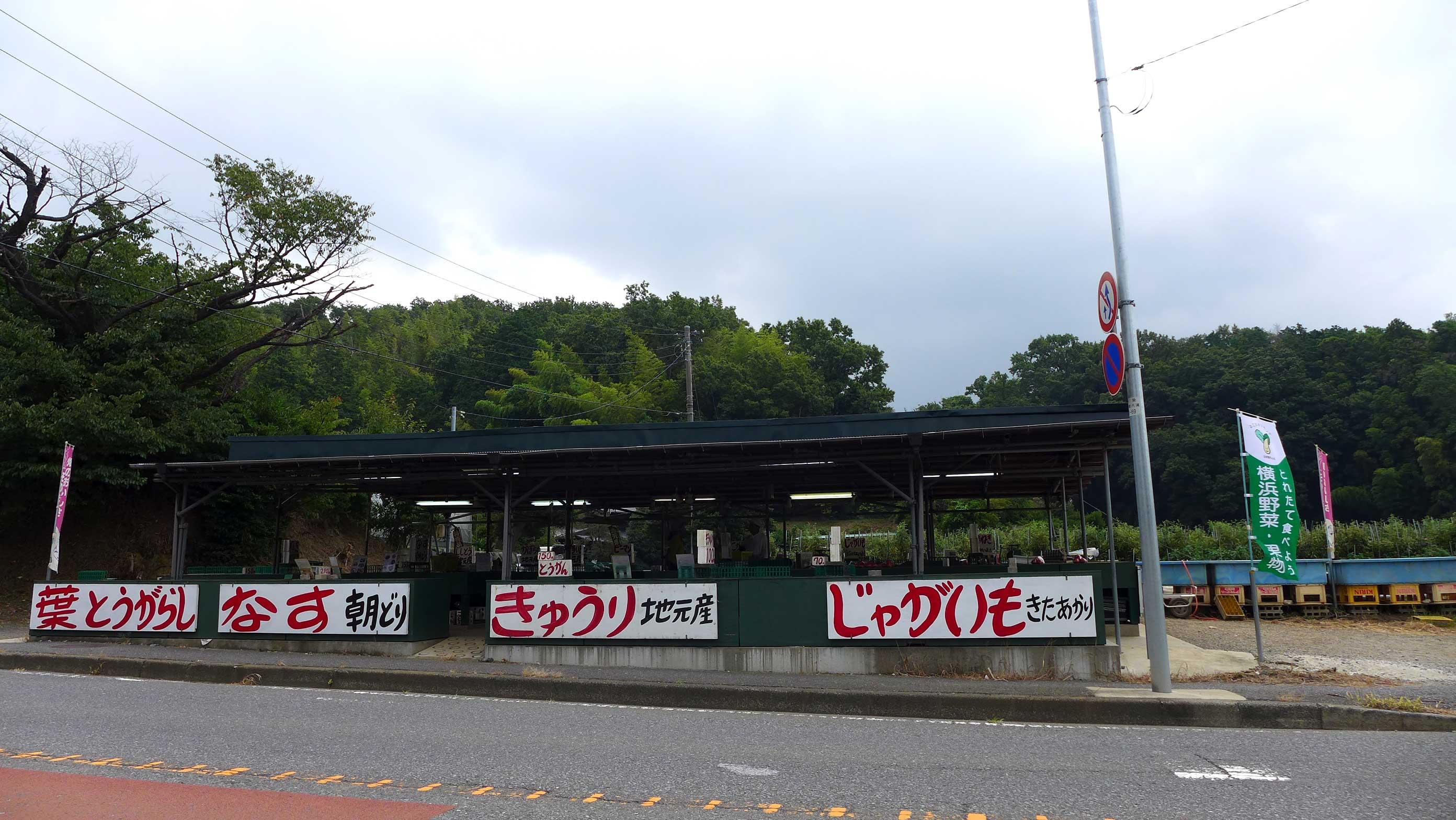 矢島農園 直売所
