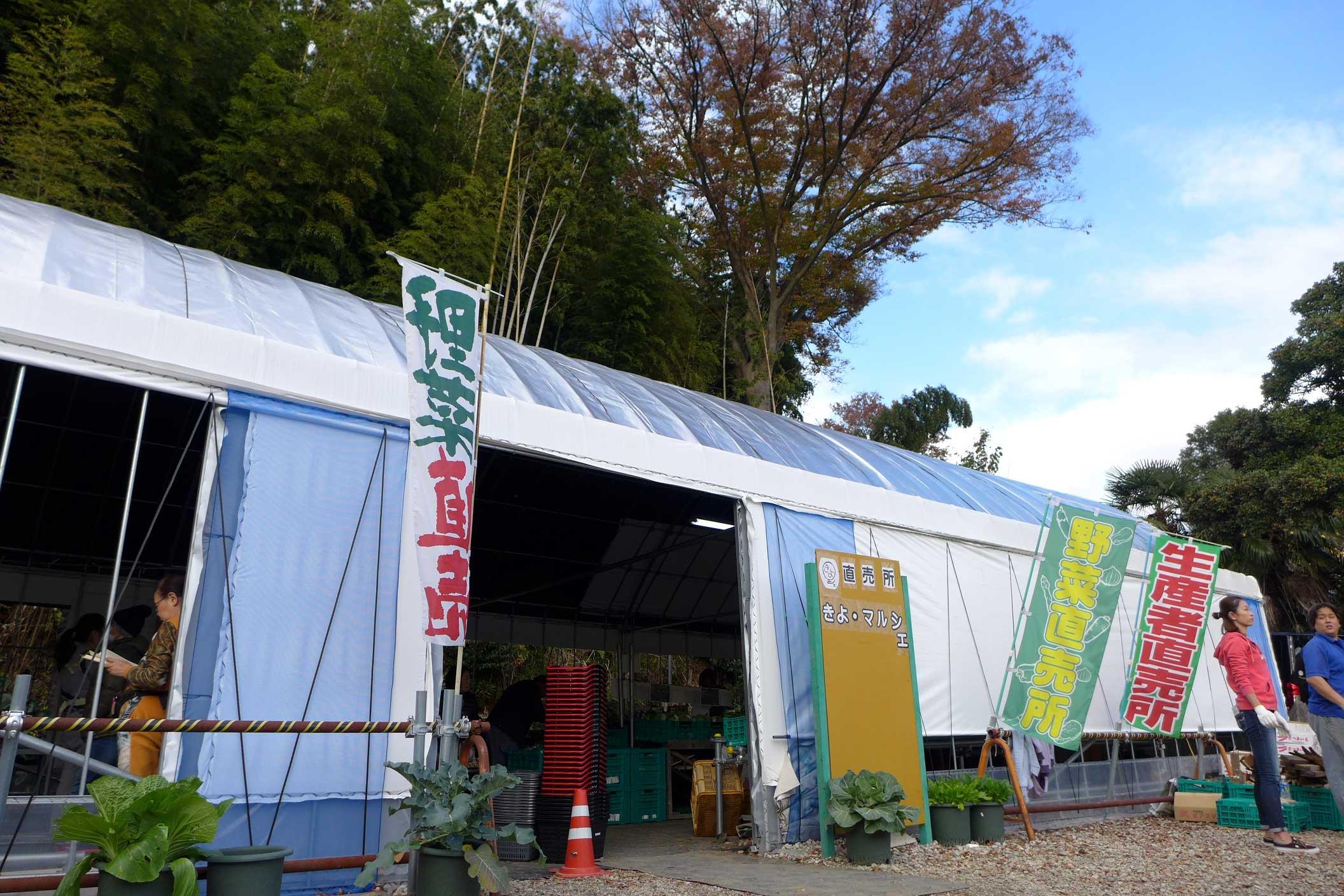 きよ・マルシェ【横浜市神奈川区の野菜直売所】