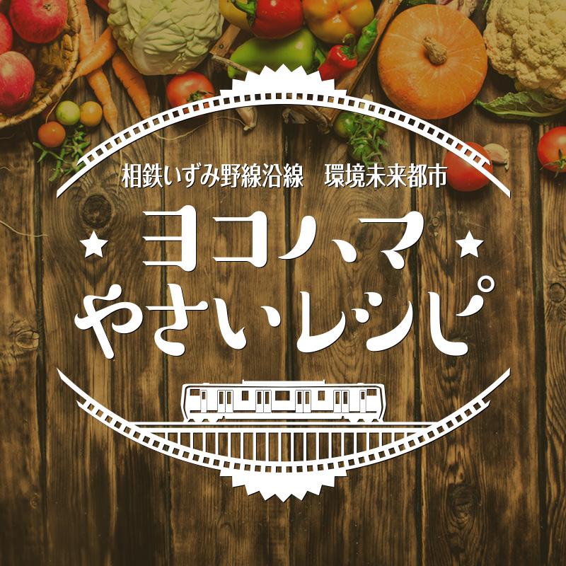 【お知らせ】横浜野菜を使ったレシピ募集中です!