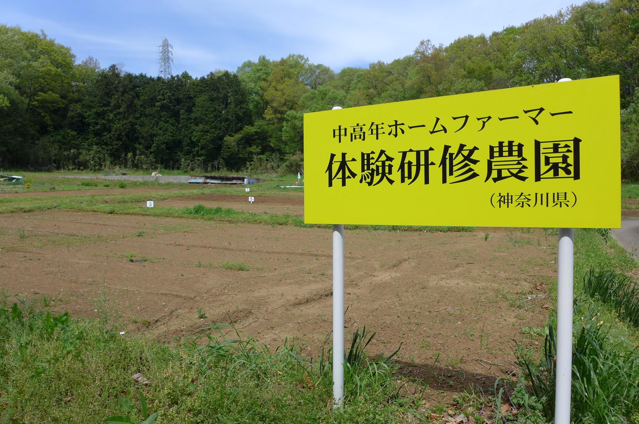 「中高年ホームファーマー」農業研修体験を始めます